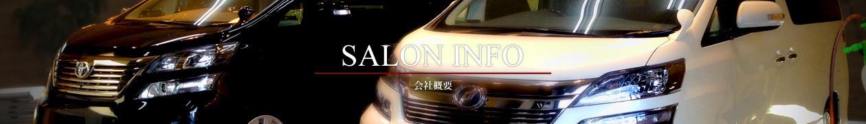 会社概要|熊本の車磨き・洗車の専門店|CarPolish匠