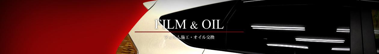 フィルム施工・オイル交換|熊本の車磨き・洗車の専門店|CarPolish匠