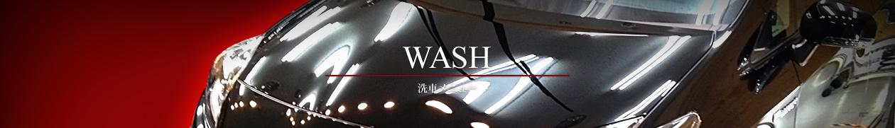 洗車メニュー|熊本の車磨き・洗車の専門店|CarPolish匠
